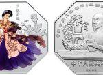《红楼梦》第二组1盎司宝钗扑蝶图彩色银币