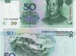 99年50元人民币值多少钱   价格走势分析
