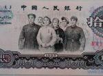 1965年10元纸币的收藏价格是多少