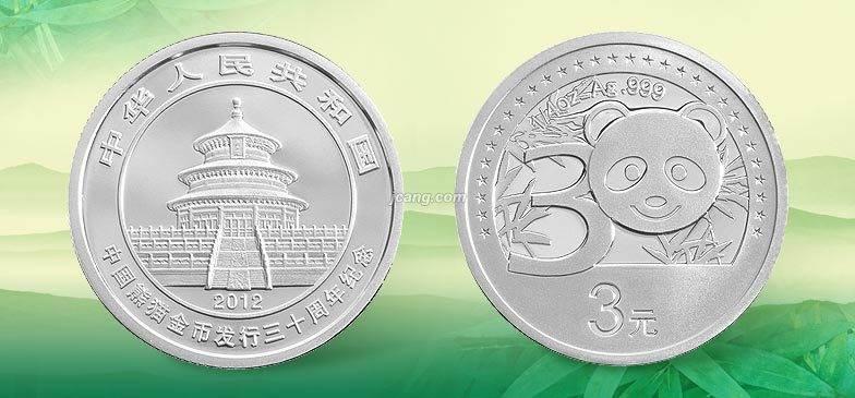 2012年熊猫金币三十周年1/4盎司银币设计有什么特点  收藏价值高吗