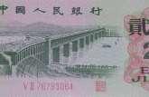 1962年2角纸币价格前景如何?行家建议要这样投资2角长江大桥!
