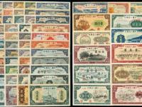 第一套人民币发行历史及收藏价值