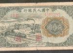 第一套人民币有哪些面值 50元蓝火车大桥的价值