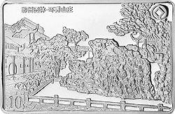 苏州园林1盎司纪念银币-环秀山庄