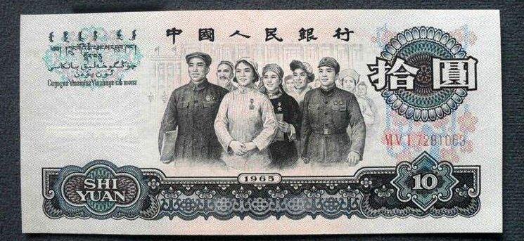 十元大团结价格详情介绍 十元大团结要这样收藏才值钱!
