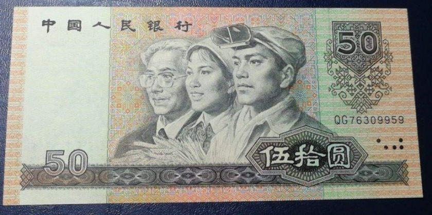 1980年版50元价格有多高呢  1980年50元旧钞值不值得收藏