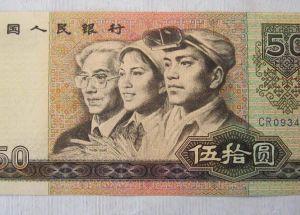 1980年50元人民币价格值多少钱一张
