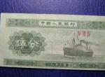 1953年5分纸币价格波动为什么这么大  1953年五分纸币会不会贬值