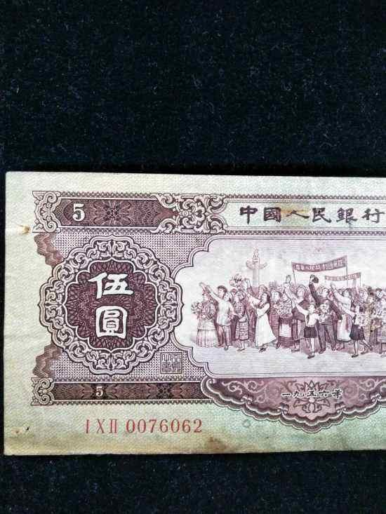 1953年5元人民币价格表