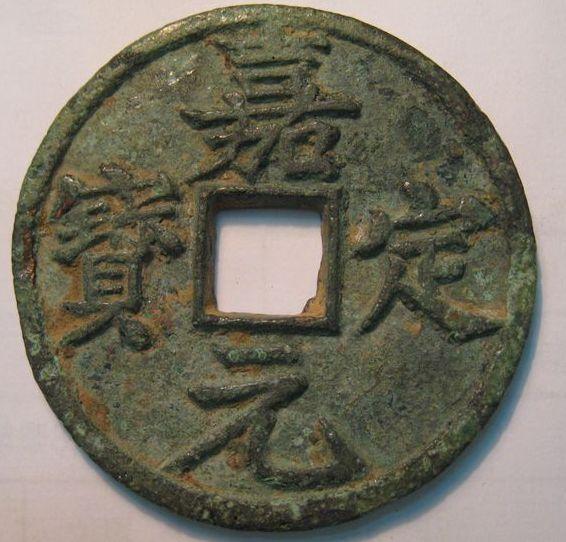 嘉定元宝出土数量有多少枚   嘉定元宝是由谁下令所铸