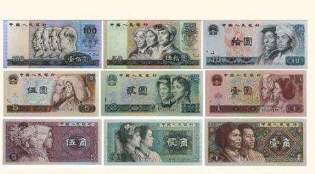 第四套人民币收藏知识---规避不必要的风险