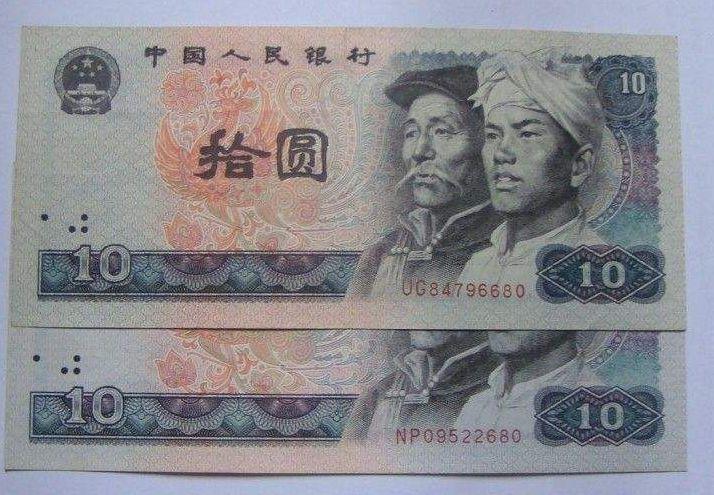 80版10元投资价值高不高   1980年10元纸币价格会不会下跌