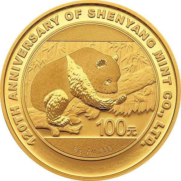 沈阳造币有限公司成立120周年8克熊猫加字纪念金币