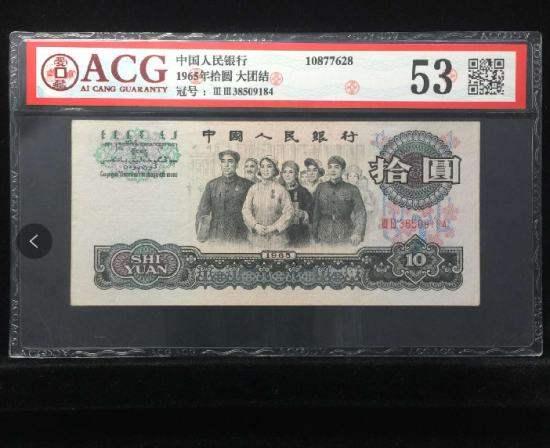 哪里回收第三版人民币,第三版人民币整体价格不断上涨