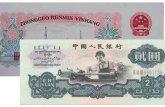第三套人民币2元真有那么高的市场价值吗 第三套人民币2元价格分析