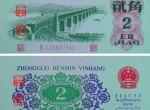 第三套人民币2角纸币曾陷错币门   收藏价值分析