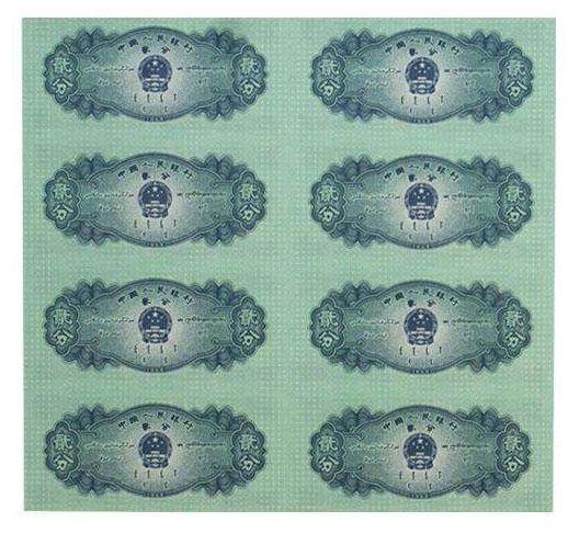 我国第一套连体钞 分币八连体!