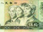 第四套人民币90版50元纸币会不会涨价