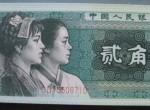 第四套人民币贰角纸币有哪些版别