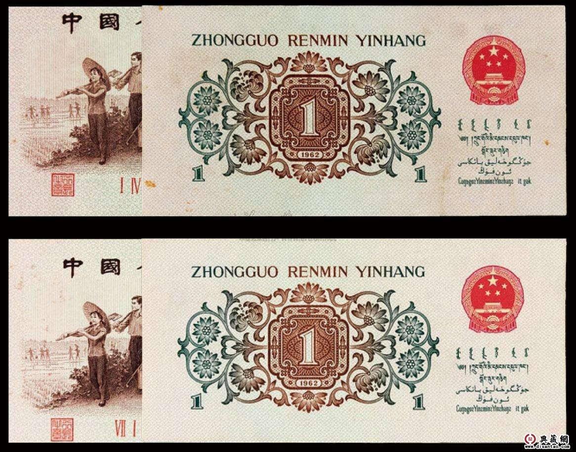 1962年背绿水印一角人民币价格值多少钱?与背绿一角的有什么区别