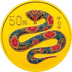 2001生肖蛇1/10盎司彩色纪念金币