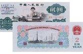 1960年2元人民币价格与价值分析 1960年2元人民币值得入手收藏吗