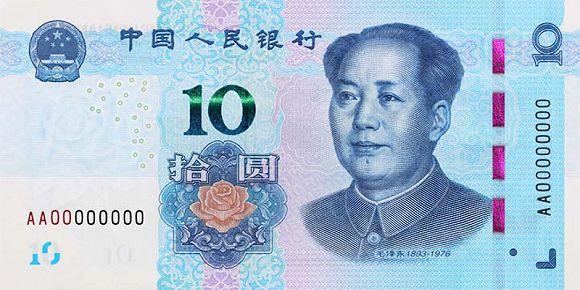 新版人民币即将面世,暂不发行5元纸币
