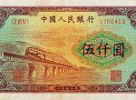 第一套人民币有哪些面值 全套价值如何