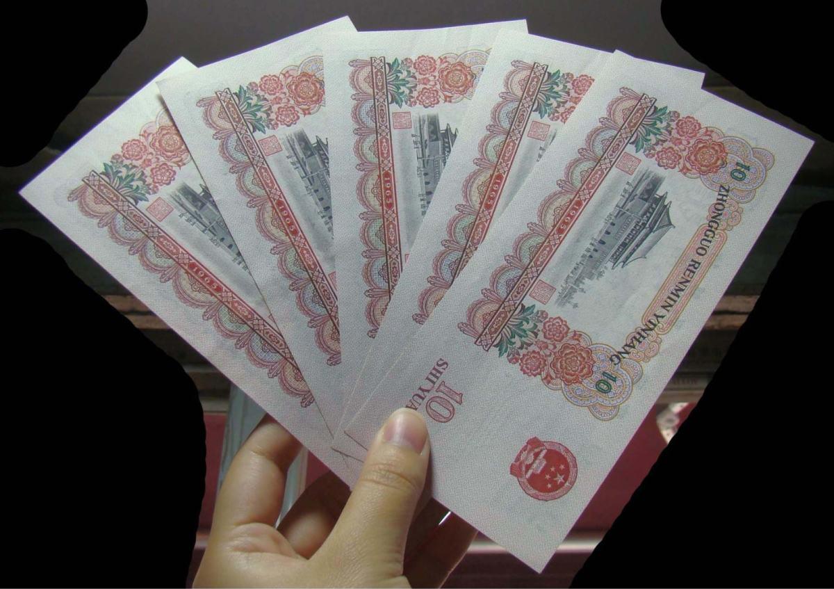 第三套人民币10元价格一路上涨 该如何收藏投资呢