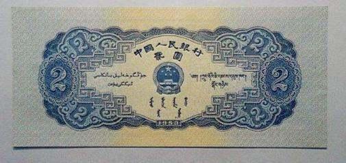 1953年2元纸币价格分析 贰元宝塔山纸币会成为二版币的黑马吗?