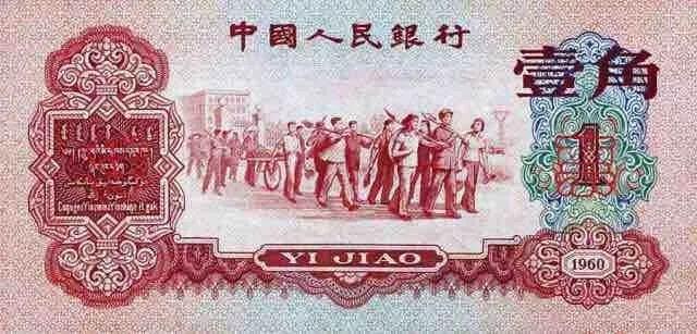 枣红壹角价格详情解析 附上海旧版人民币回收价格表