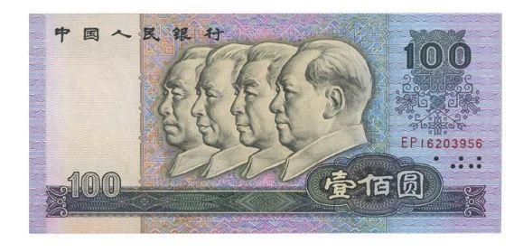 1980年100元决定价格高低三大要素  1980年100元收藏投资建议