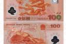 迎接新世纪纪念龙钞最新价格走势及其收藏价值分析