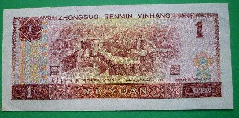 第四套人民币801纸币冠号大全  801纸币有哪些补号