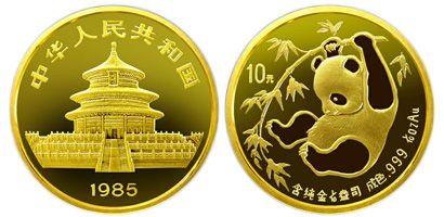 1/10盎司熊猫金币1985年版收藏价值高吗