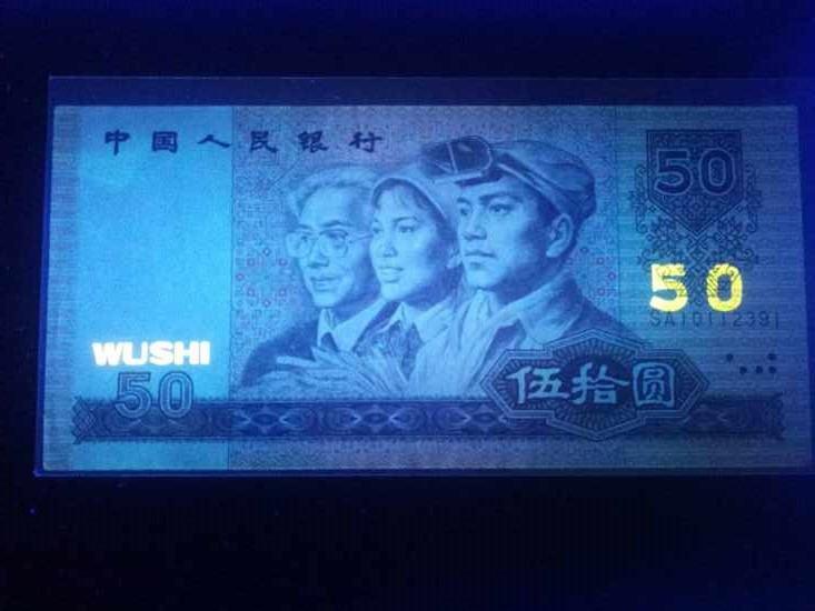 第四套人民币90版50元价格表