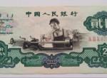 第三套人民币中的车工2元真伪鉴别方法介绍