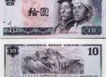 第四套人民币80版10元 投资时需注意什么 收藏价值分析