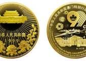 1999年澳门回归第一组纪念金币