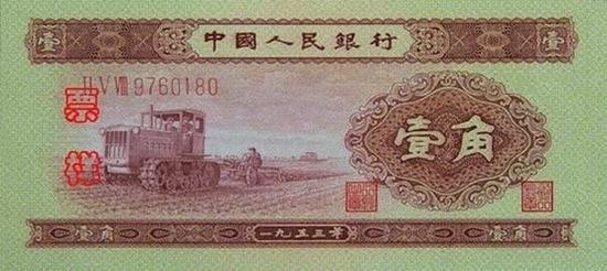 第二套人民币1角价格详情剖析 附上海回收旧版人民币价格表
