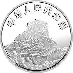"""24克首航中国的美国""""中国皇后""""号帆船纪念银币"""