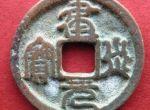 建炎元宝钱币版式鉴赏  折三版式产生的背景