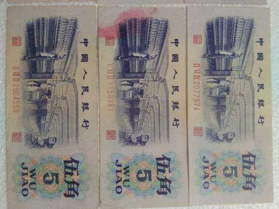 1972年五角人民幣