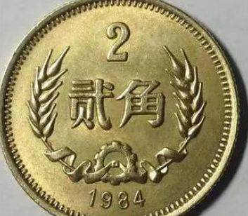 神似五角硬币的2角硬币