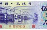 1972年5角人民币价格连番倍增 该如何收藏能获得最大收益呢?
