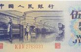 1972年5角纸币价格呈上升趋势 该如何收藏这张纺织5角纸币?