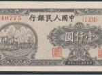 壹仟圆双马耕地纸币的图案设计有什么特点