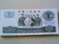 三版币1965年10元大团结人民币目前的市场价格是多少