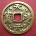 天庆元宝名字的由来  天庆元宝折十大钱出土量多不多