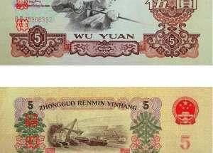 第三套人民币5元行情趋势分析 第三套人民币5元价格表